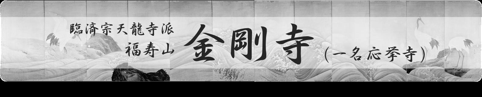 臨済宗天龍寺派 福寿山金剛寺(一名応挙寺)